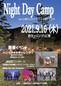 Night Day Camp【弥生いこいの広場アウトドア音楽イベント】