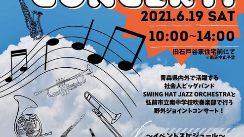 6月ジャズネットワークライブイベント
