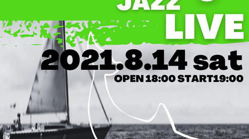 8月のジャズネットワークライブイベント