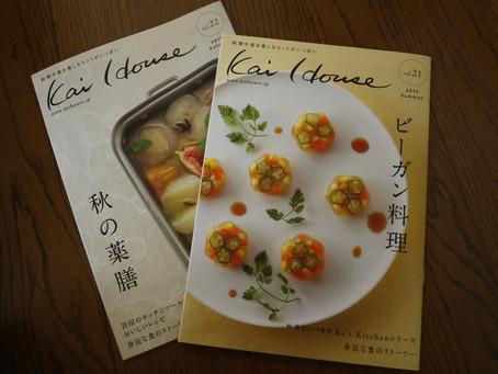美味しく美しく健康維持をめざすレシピ本