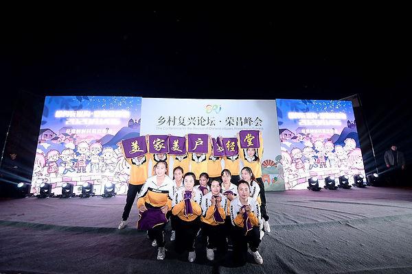 第11站荣昌峰会-村民表演.jpg