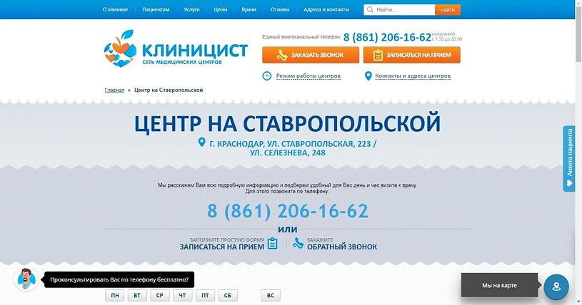 Официальный сайт психолога Губа