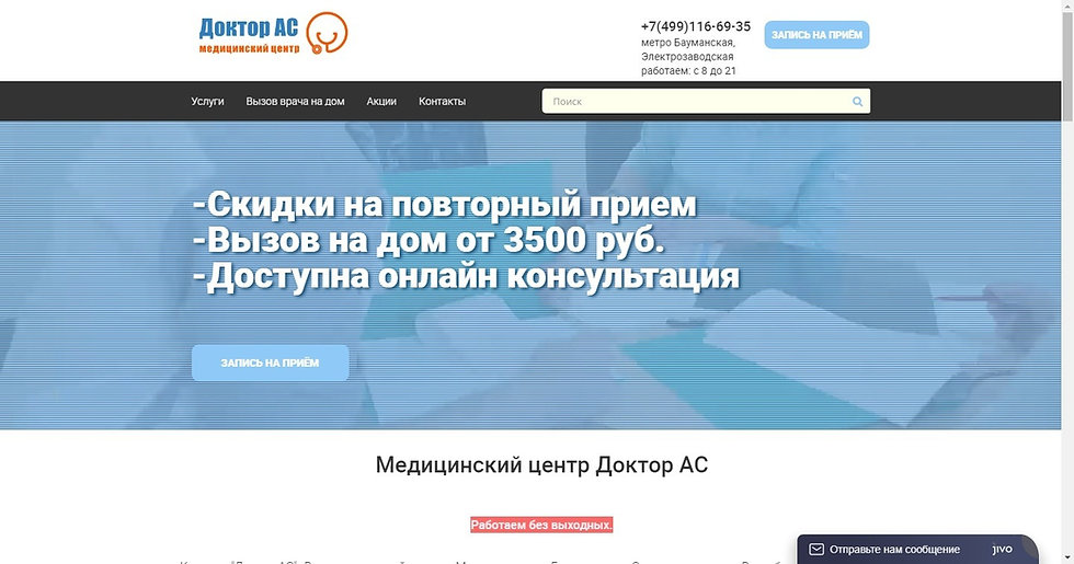Сайт невролога Сафиулиной