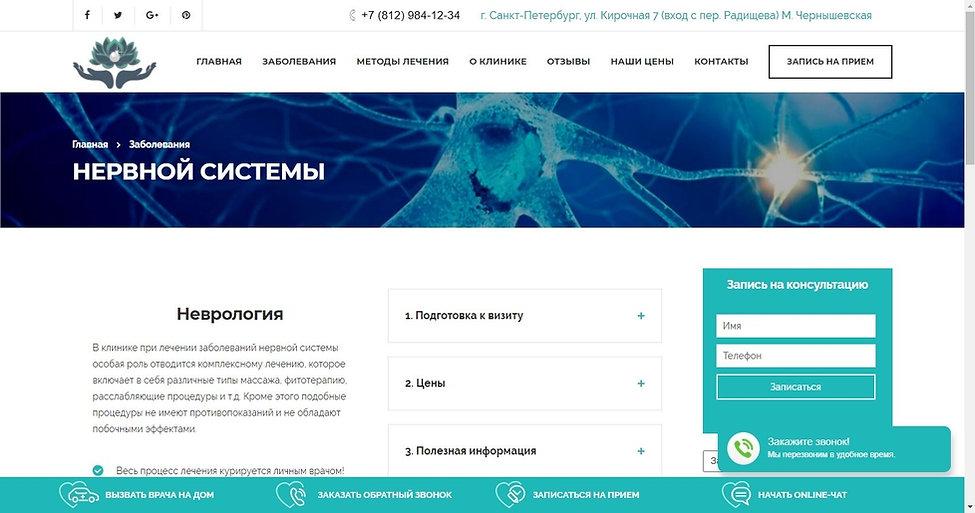 Сайт невролога Громова