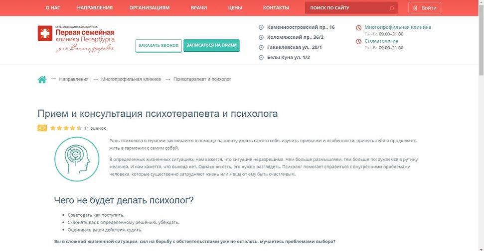 1 Семейная клиника в петербурге официальный сайт