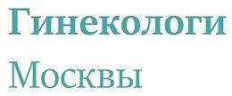 ТОП 10 гинекологов Москвы — рейтинг 2021 года