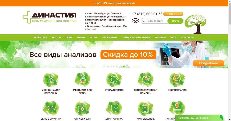 Сайт невролога Ерошиной
