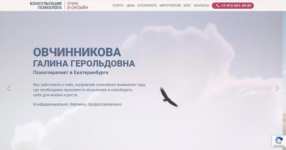 Сайт психолога Галины Овчинниковой