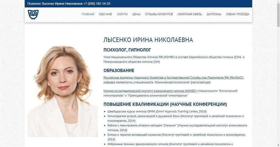 Психолог Лысенко - официальный сайт