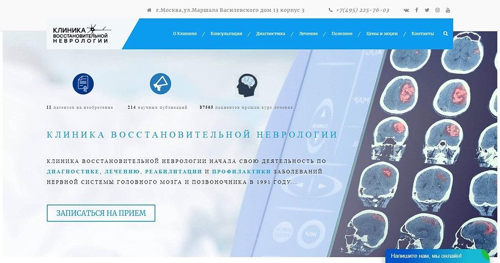 Клиника восстановительной неврологии официальный сайт