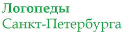logopedy_spb_logo.jpg