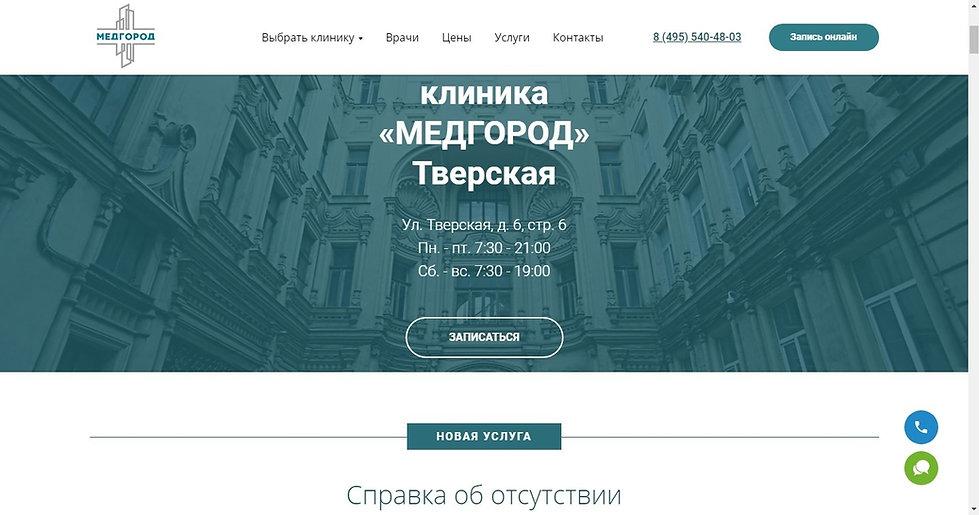 """клиника """"Медгород"""" сайт"""