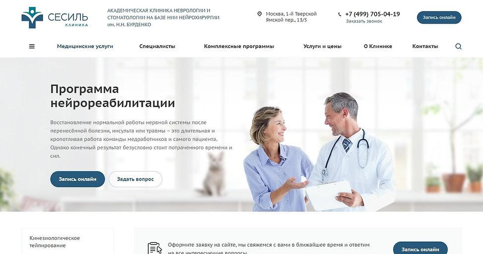Клиника Сесиль официальный сайт