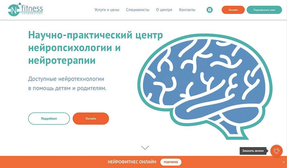 """Научно-практический центр """"Нейрофитнес"""" официальный сайт"""