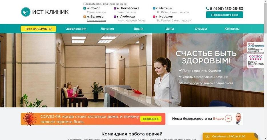 Ист клиник официальный сайт