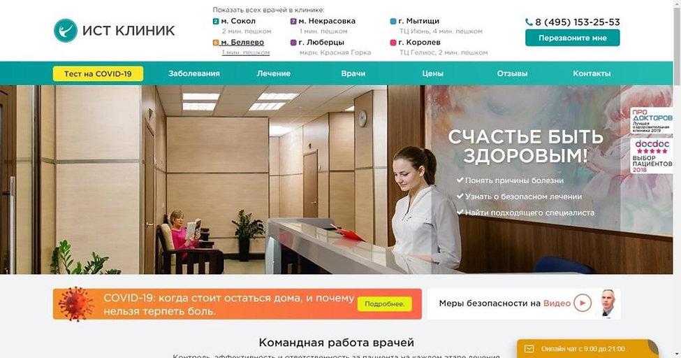 Сайт невролога Клюева Кирилла