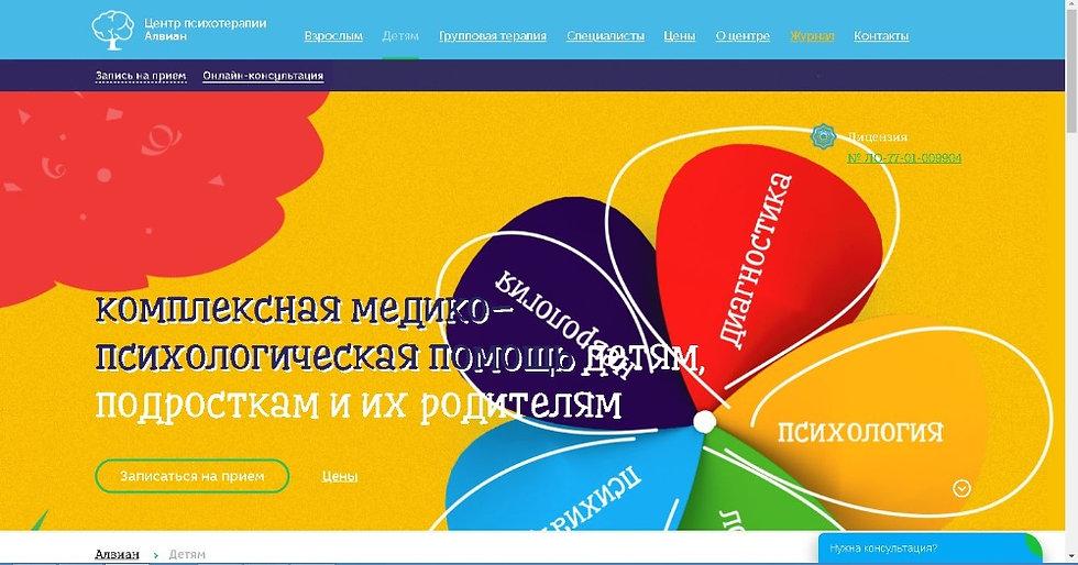 Центр психотерапии Алвиан официальный сайт