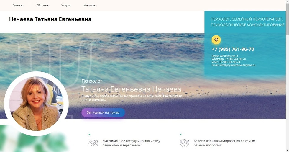 Официальный сайт психолога Нечаевой