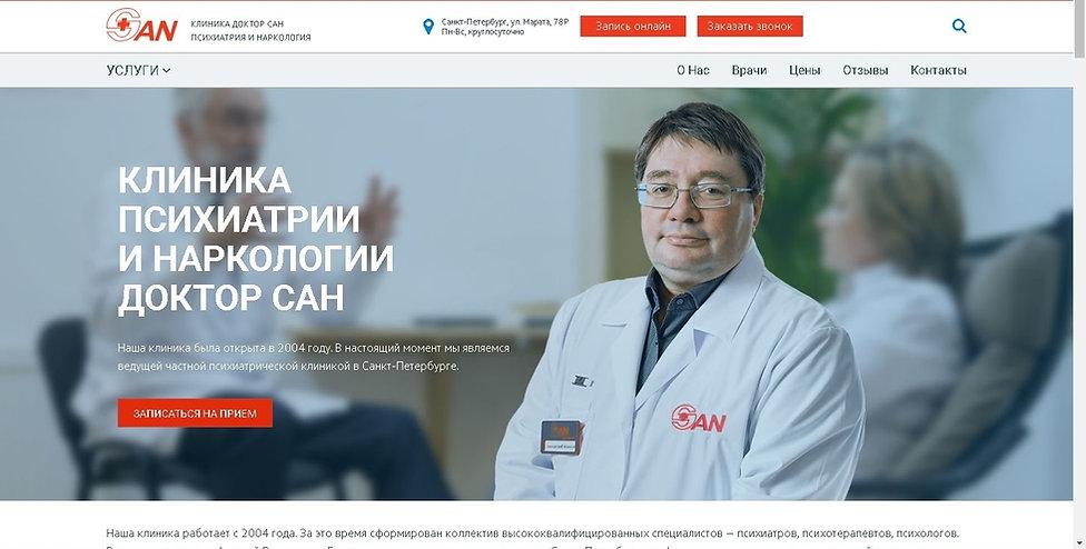 Доктор Сан официальный сайт