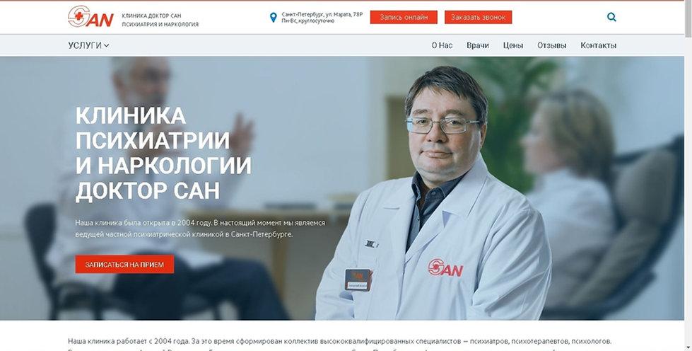"""официальный сайт клиники """"Доктор САН"""""""