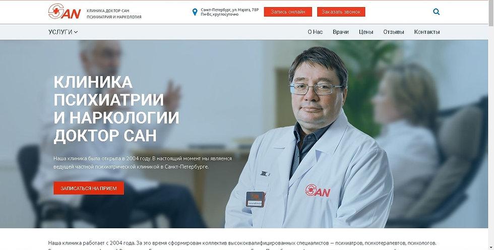 """Официальный сайт психологического центра """"Доктор Сан"""""""