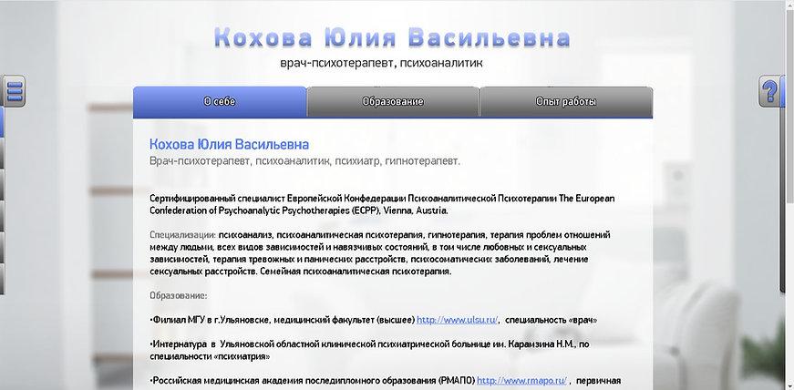 Официальный сайт психиатра Коховой Ю.В.