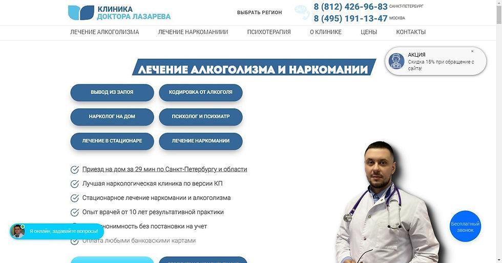 Клиника доктора Лазарева сайт