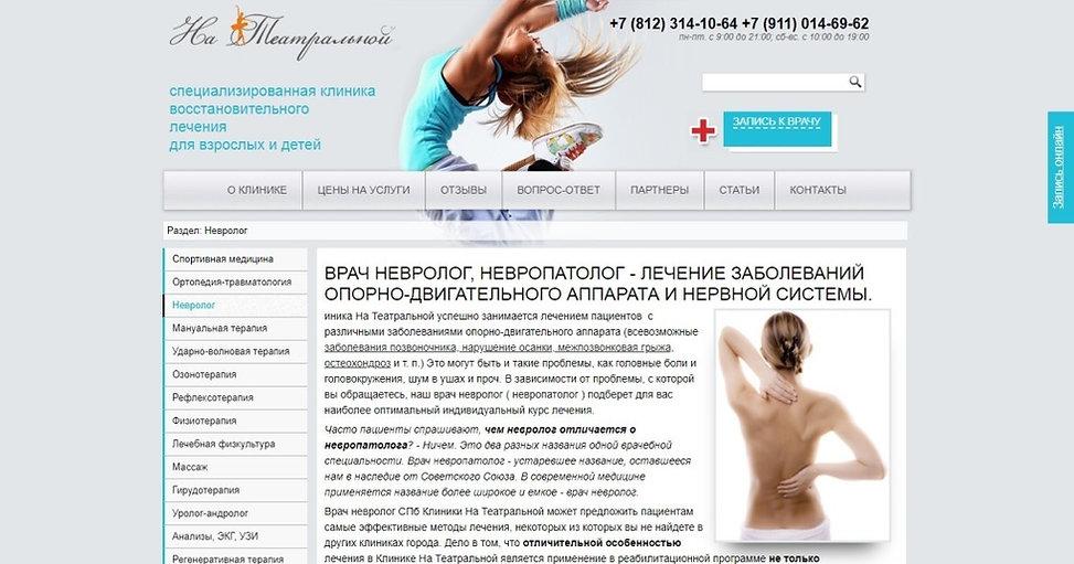 Клиника на Театральной официальный сайт