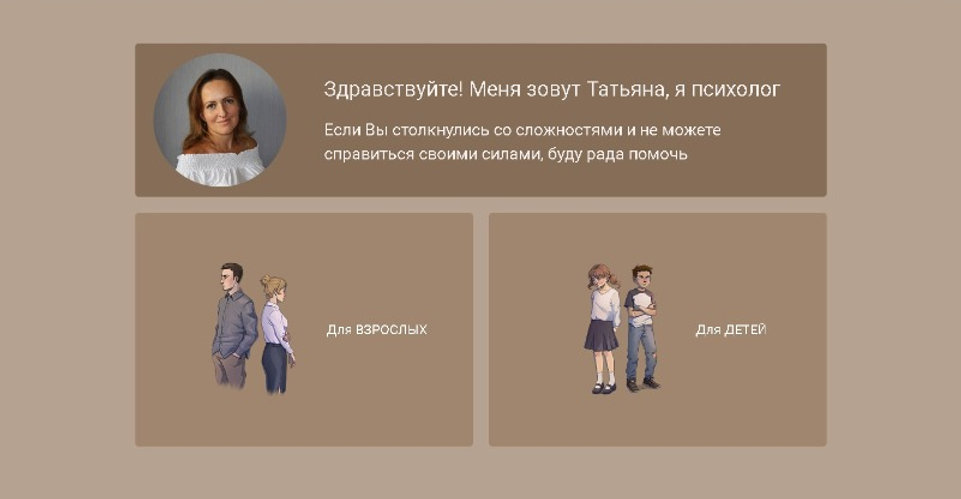 Психолог, нейропсихолог Леонова официальный сайт