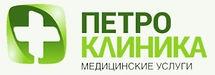 ПетроКлиника - логотип