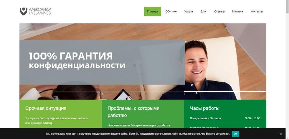 Психолог Кузьмичев официальный сайт