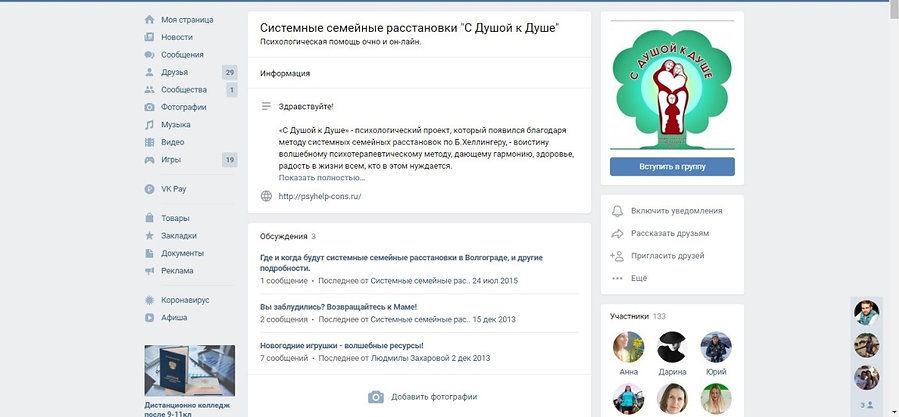 Психолог Захарова группа в Вконтакте