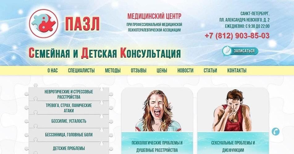 """Официальный сайт психологического центра """"Пазл"""""""