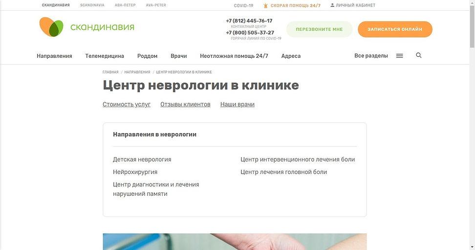 """неврологический центр """"Скандинавия"""" официальный сайт"""