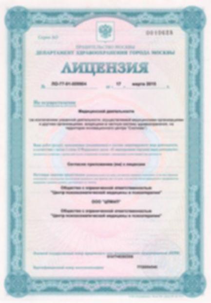 Лицензия психологического центра Алвиан