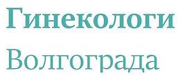 ТОП 10 гинекологов Волгограда — рейтинг 2021 года