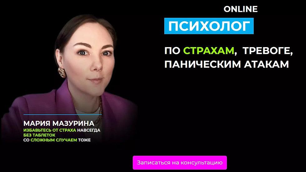 сайт психолога Марии Мазуриной