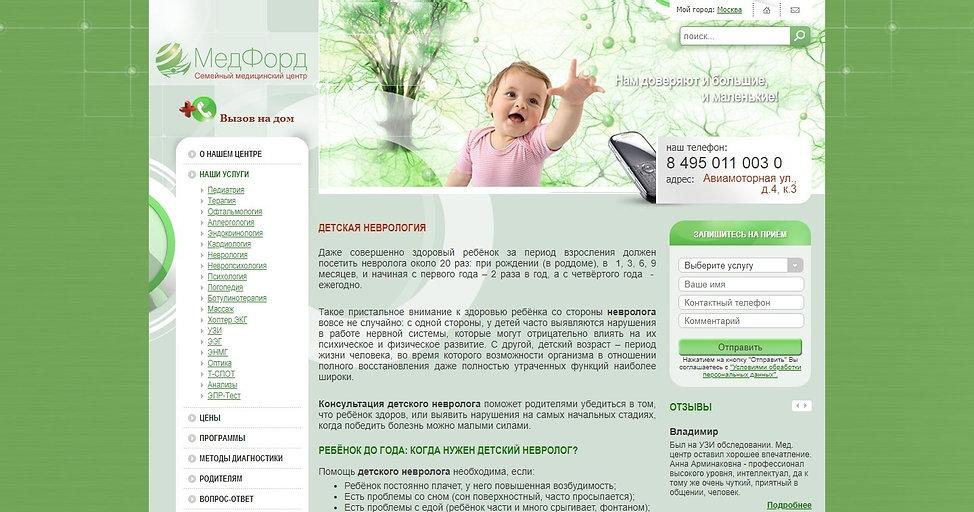 Медицинский центр МедФорд сайт