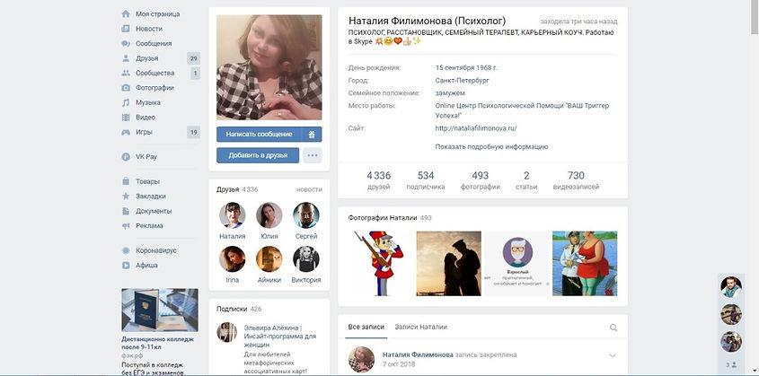Официальная страница психолога Филимоновой