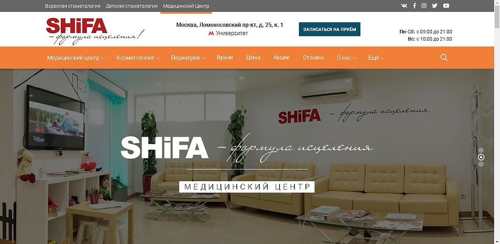 Мед центр Шифа официальный сайт