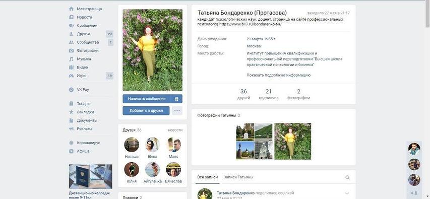 Официальная страница психолога Бондаренко