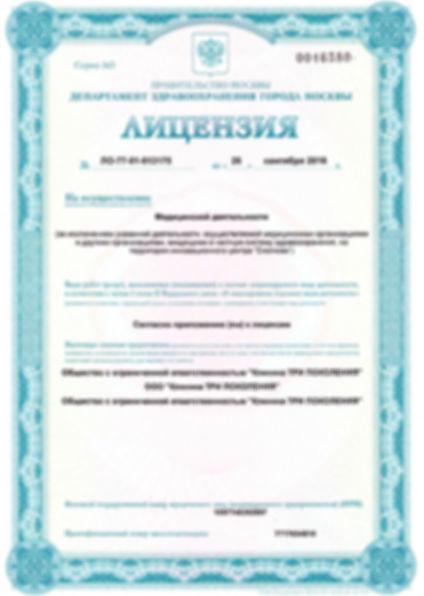 Лицензия См Клиник