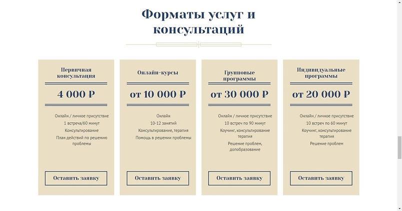 Писхолог Курамшина - формат услуг