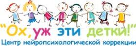 Центр нейопсихологической коррекции ох уж эти детки логотип