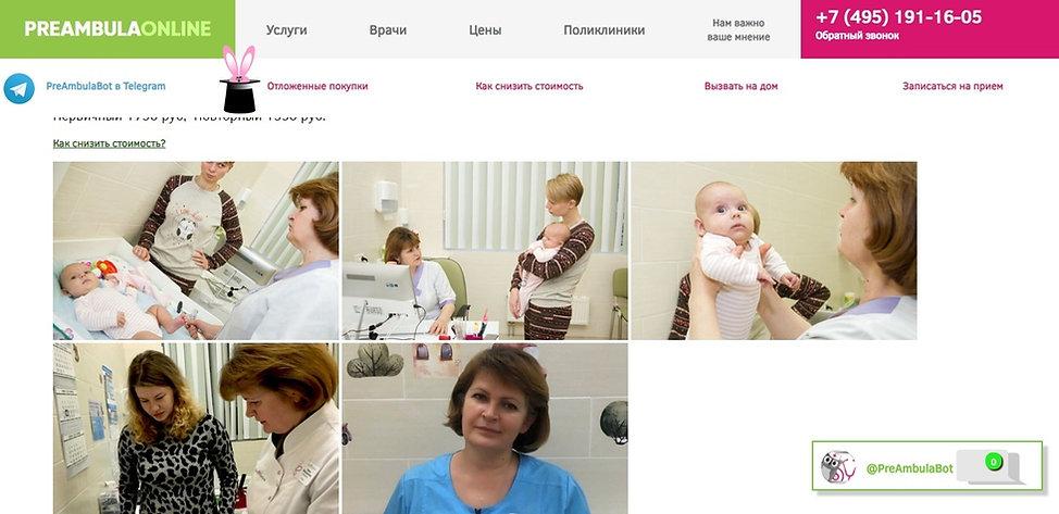 медицинский центр Преамбула сайт