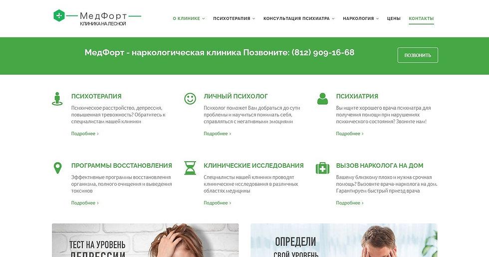 """Психиатрический центр """"МедФорт"""" сайт"""