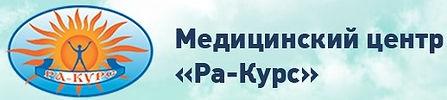 """Психологическая плиника """"Ра-Курс"""" логотип"""