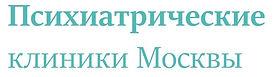 psihiatr_clinniki_msk.jpg