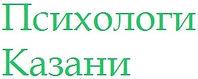 psihologi_kazani_logo.jpg