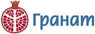 Клиника Гранат логотип.jpg